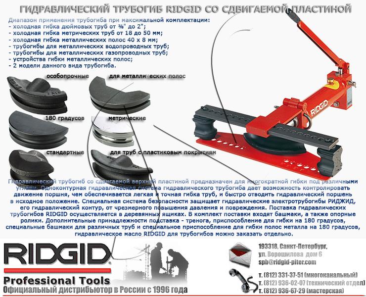 Трубогиб Ridgid | Гидравлические трубогибы Ridgid с