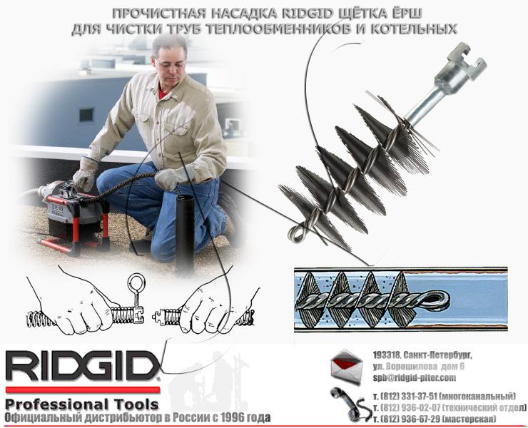 Установка для промывки теплообменников RIDGID DP-13 Великий Новгород теплообменник отопителя ваз