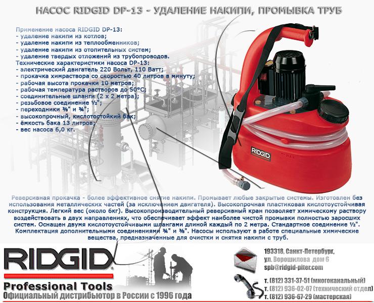 Установка для промывки теплообменников RIDGID DP-13 Азов Паяный пластинчатый теплообменник SWEP B25 Таганрог
