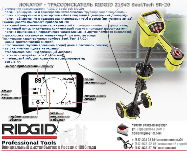Ridgid sr-20 инструкция