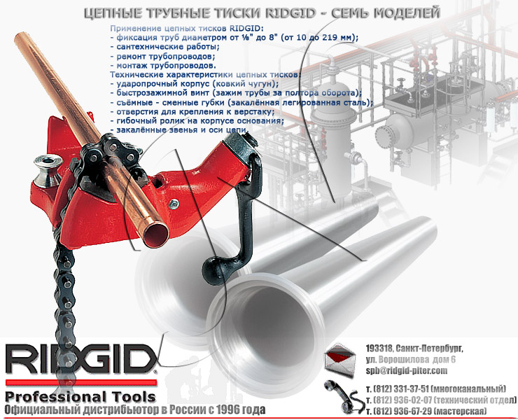tools-vises-pipe-chain_01.jpg